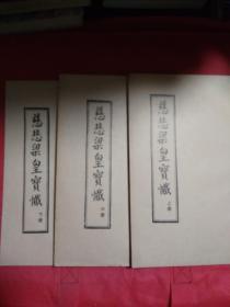 慈悲梁皇宝忏 上中下  全3册