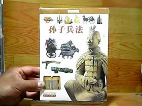 孙子兵法:图文版(有CD)