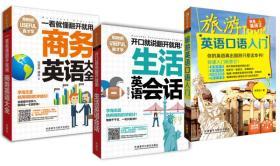 翻开就用的英语口语大全集(旅游英语+日常生活+商务大全)(3册)