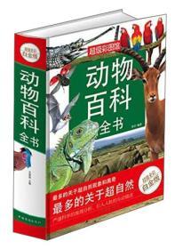 超级彩图馆:动物百科全书