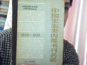 中国史志类内部书刊名录
