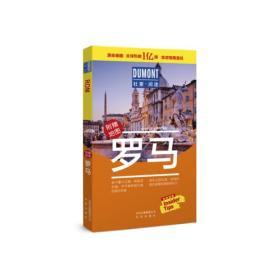 杜蒙阅途DUMONT国际旅游指南系列:罗马