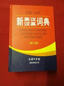 新英汉汉英词典(修订版)