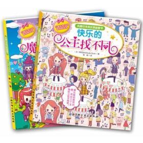 风靡日本的女孩益智书