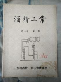 酒精工业第一卷第一期