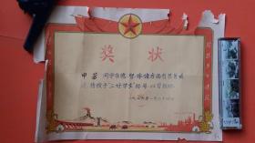 """文革奖状---1976年""""三好学生""""奖"""