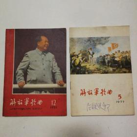 解放军歌曲(1966.12)(1977.5)两本,合售50元!