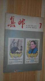 集邮 1982.7