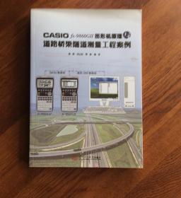 CASIO fx-9860G 2 图形机原理与道路桥梁隧道测量工程案例 (带盘)