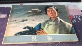祝福(连环画) 初版 (日文)