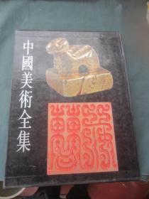 中国美术全集 书法篆刻编 7  玺印篆刻