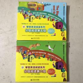攀登英语阅读系列:分级阅读第五,第六集 共28册