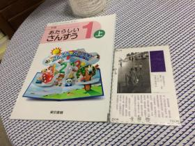 新编 新しい算数 1年级( 上 )   日文原版教材 日本小学校算数科用 【存于溪木素年书店】