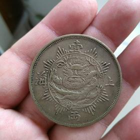 老私版上海一两大银币