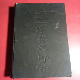 最新增订汉英大辞典,民国十七年,精装