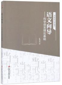 语文向导:科学语言理论基础/当代语言学丛书