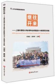 继往开来 上海外国语大学多语种全球报道2016美国项目实践