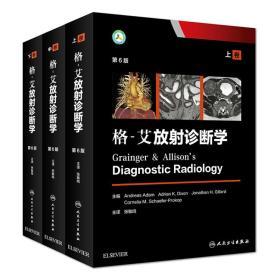 格-艾放射诊断学(套装全三卷)