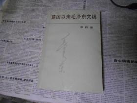 建国以来毛泽东文稿第4册