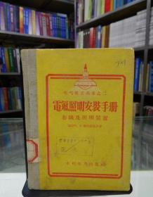 电气技工丛书之二:电器照明安装手册(布线及照明装置)(馆藏)
