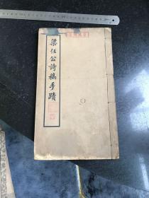 梁任公诗稿手迹 1957年一版一印古典文学出版社
