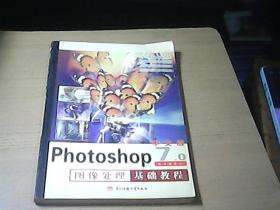 中文版Photoshop7.0图像处理基础教程