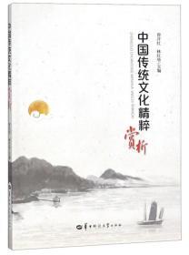 中国传统文化精粹赏析 曾开红、林红华  华中师范大学出版社 9787562282433