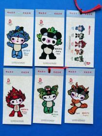 【精美书签】 2008年北京奥运会《福娃. 邮政贺卡》【一套六枚 】全新