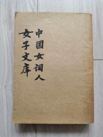 少见  民国24年初版 女子文库《中国女词人》 内有私人藏书印 精美可藏