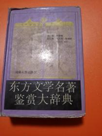 东方文学名著鉴赏大辞典(大32开精装本,94年1版1印,印量2000册,1587页)