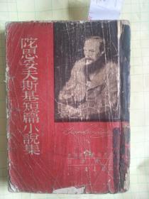 陀思妥斯基短篇小说集【1953年初版】A1807