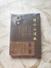 缙云山道教(3碟)