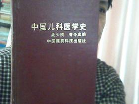 中国儿科医学史