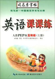 司马彦字帖:写字课课练五年级英语上册·人教版(蒙纸描摹)