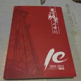 龙头劲舞峥嵘路  川西钻探公司十周年2004-2014