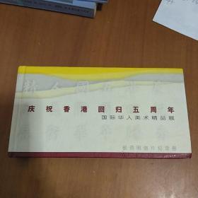 国际华人美术精品展,庆祝香港回归五周年
