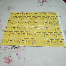 许昌烟标30张连体一大版