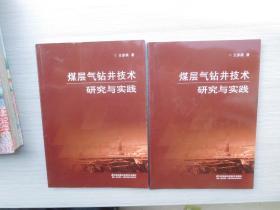 煤层气钻井技术研究与实践(16开平装1本)