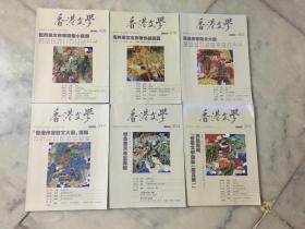 香港文学(第二,三,八,九,十,十二月号)六本
