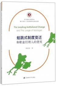 蛙跳式制度变迁和职业经理人的使用