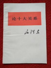 论十大关系(毛泽东..)
