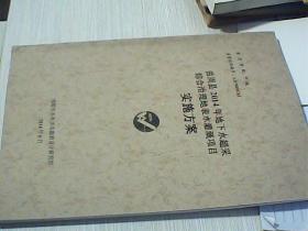 邯郸市曲周县2014年地下水超采综合治理地表水灌溉项目【实施方案】