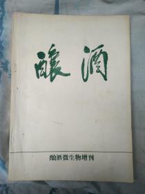 酿酒-酿酒微生物增刊(1986年赠2)