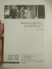 抗战前后国共谈判实录(修订版)