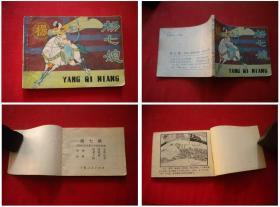 《杨七娘》,64开陆华绘,宁夏1984.3一版一印,643号,连环画