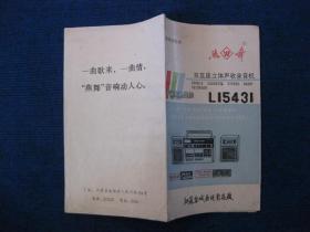 【说明书】燕舞牌L5431双盒座立体声收录音机  宇宙发光显示