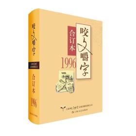 1996年《咬文嚼字》合订本(精)