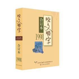 1998年咬文嚼字合订本(平)