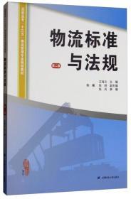 物流标准与法规(第2版)