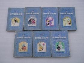 世界童话名著连环画(全8册)包邮